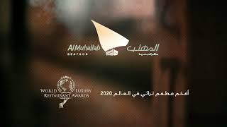 Al Muhallab Seafood Festival