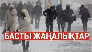 Басты жаңалықтар. 18.04.2019 күнгі шығарылым / Новости Казахстана