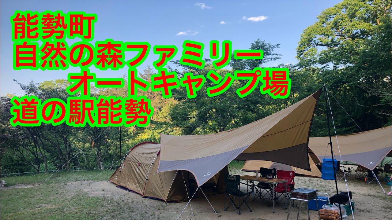 ファミリー オート の キャンプ 自然 場 森