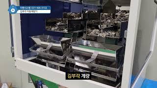 김부각 자동계량기/마늘 계량/견과류 계량/각종 과립 계…
