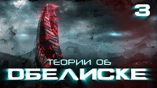 История серии Dead Space. Что такое «Обелиск»?