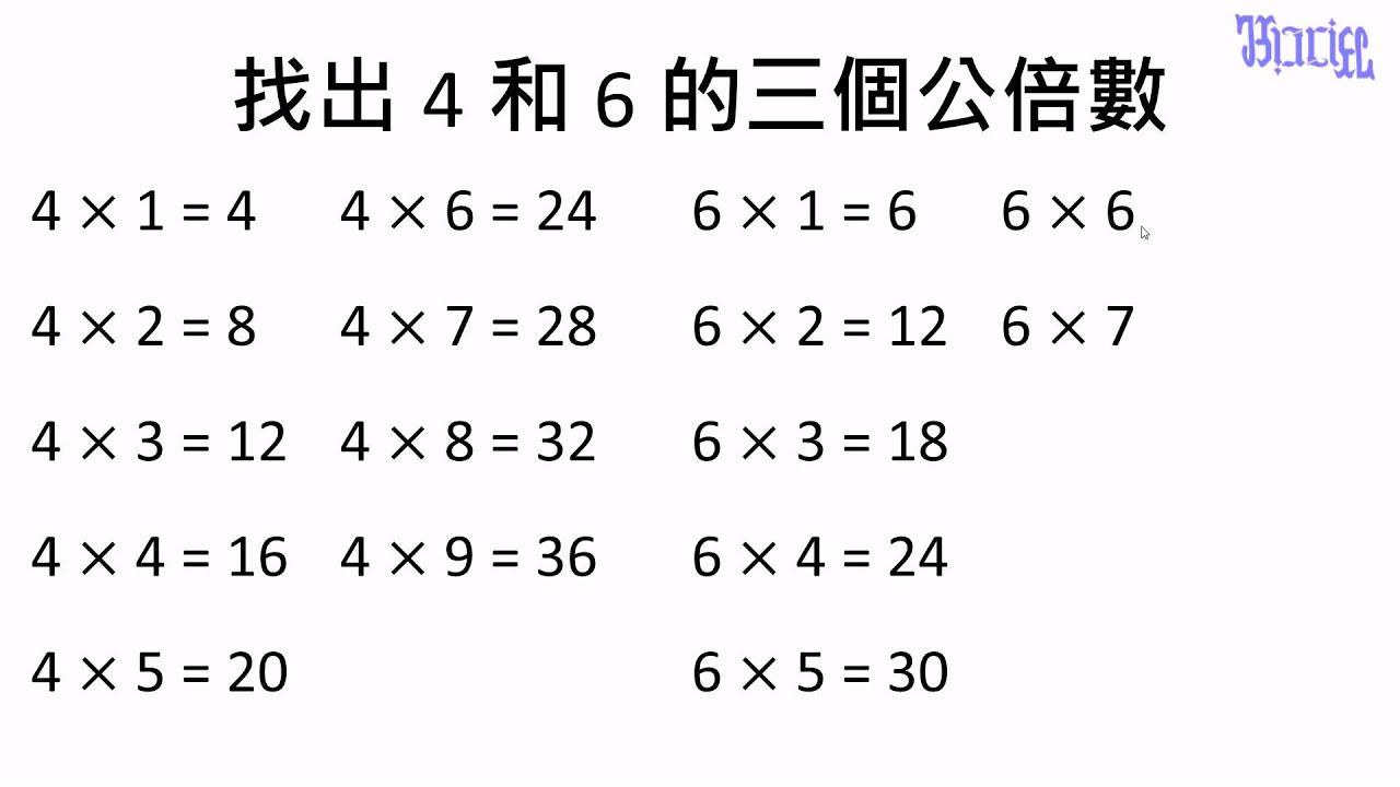 倍數與因數 - (13)尋找公倍數2 - YouTube