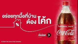 Coke At Home -  มือซ้ายจับทับพี มือขวาต้องมีโค้ก
