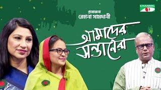 Amader Shontanera | Nasir Uddin Yousuf | keya chowdhury | Mahjabin Khaled | Channel i Shows