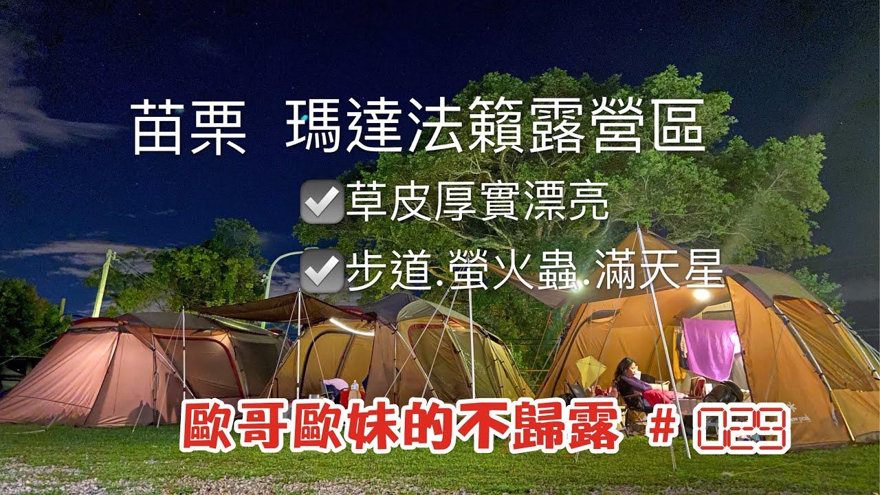 【親子露營】苗栗 瑪達法籟露營區 草皮厚實 自然步道 瑩火蟲季賞瑩 滿天星相伴入眠