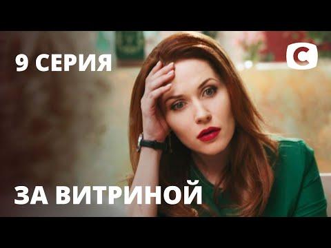 Сериал За витриной: Серия 9 | МЕЛОДРАМА 2019