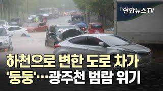 하천으로 변한 도로 차가 '둥둥'…광주천 범람 위기 / 연합뉴스TV (YonhapnewsTV)