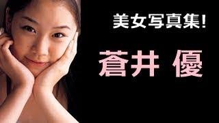 【チャンネル登録】はコチラ⇒ http://ur0.work/D0Ea 【関連動画】 【蒼...