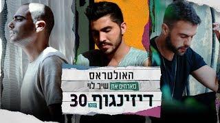 האולטראס מארחים את שיר לוי - דיזינגוף 30 (הקליפ הרשמי) The Ultras Ft Shir Levi