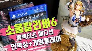 소울칼리버6 콜렉터즈 에디션 언박싱+게임플레이(Soulcalibur6 collector