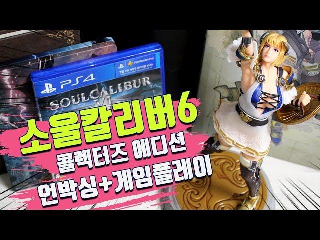 ?????6 ???? ??? ???+?????(Soulcalibur6 collectors edition unboxing) - [?????]