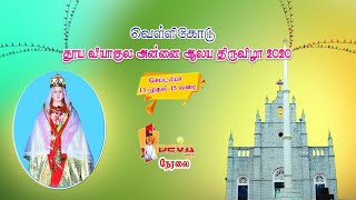 DEVA TV LIVE | Our Lady of Sorrows Church Vellicode.feast Day ; 3