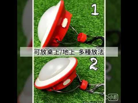 【野道家】LED燈4色 SUBOOS薩博斯 USB充電式多功能野營燈 露營燈 帳篷燈 可當行動電源