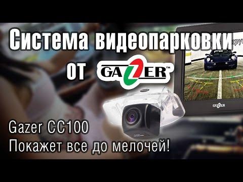 Gazer CC100 – система видеопарковки с отличным изображением ночью