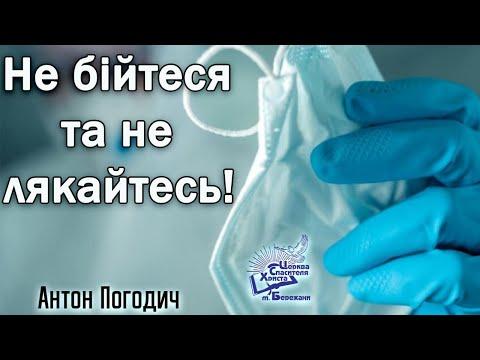 Не бійтеся та не лякайтесь! - Антон Погодич