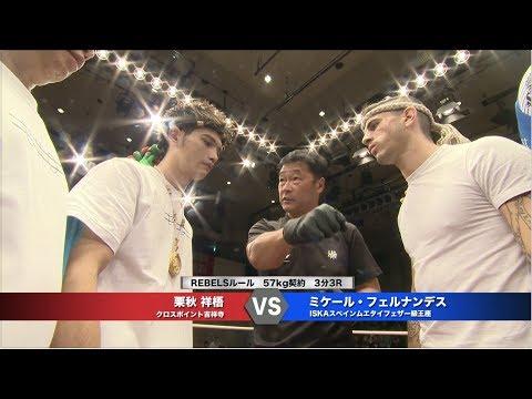 【REBELS.63×KNOCK OUT】Shogo Kuriaki Vs Mikel Fernandez