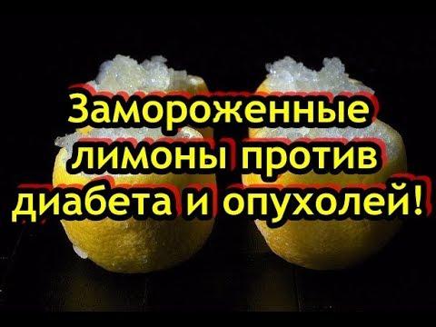 Замороженные лимоны против диабета и опухолей!