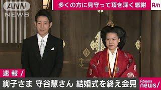 絢子さまと守谷さん 結婚式終え2ショットで会見(18/10/29)