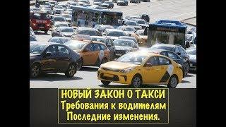 Новый закон о такси. Требования для водителей. Агрегаторы. Яндекс такси. Uber. Везет. юрист.