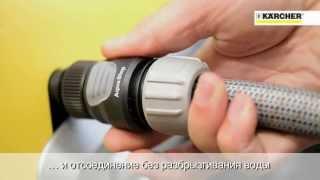 Karcher универсальный коннектор Аквастоп