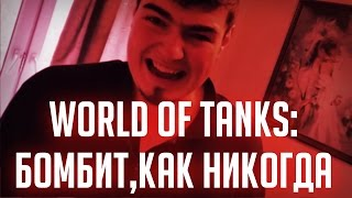 WORLD OF TANKS - БОМБИТ, КАК НИКОГДА: JOVE ШАЛИТ И ТЕСТ БРОНЕПРОБИТИЯ [Железный Капут: ПОБЕСЕДУЕМ]