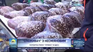 """Антисанітарія та жодних документів: Споживач проінспектував ринок """"Привоз"""" в Одесі"""