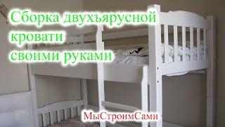 Збірка двох'ярусної ліжка своїми руками. Двох'ярусне ліжко Бай-Бай.