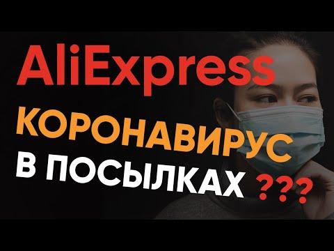 КОРОНАВИРУС с АлиЭкспресс 🔴 Можно ли Заразиться Коронавирусом Через Посылку из Китая с AliExpress ❓