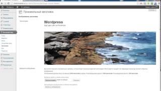 2. Обзор движки CMS Word Press и обучение