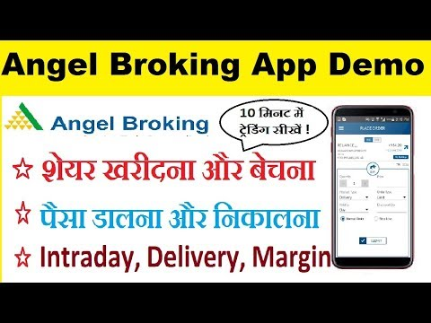 Angel broking online trading Demo in hindi - how to buy and sell share in Angel broking