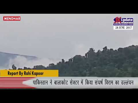 Ceasefire violation by pakistan at Balakote Sector
