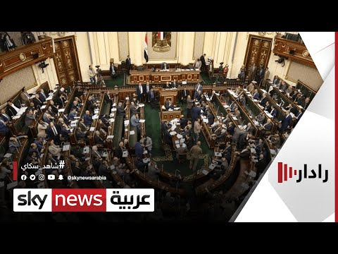 البرلمان المصري يقر قانون فصل الموظفين -الإخوان- | #رادار