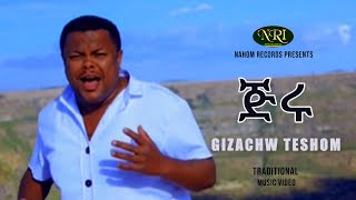 Gizachw Teshome - Jiru - ግዛቸው ተሾመ - ጅሩ - Ethiopian Music
