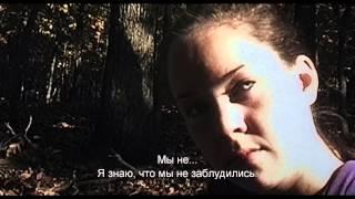 Ведьма из Блэр: Курсовая с того света (с субтитрами) - Трейлер