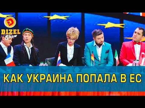 Украина попала в ЕС  Дизель шоу