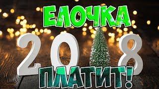 Игра Ёлочка ПЛАТИТ !!! Вывод и Апгрейд до 3 уровня за 250 рублей.