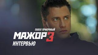 Мажор 3 сезон Актуальное интервью с Павлом Прилучным