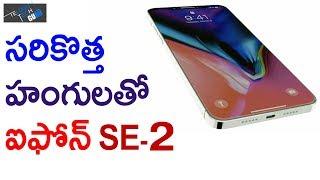 Apple May Launch Iphone Se 2 Iin The First Half Of 2018 - Telugu Tech Guru