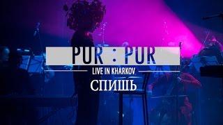 Pur:Pur & Оркестр – Спишь (live, Харьков)