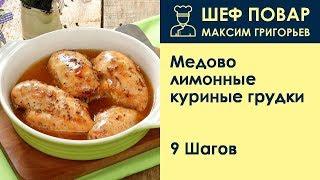 Медово-лимонные куриные грудки . Рецепт от шеф повара Максима Григорьева