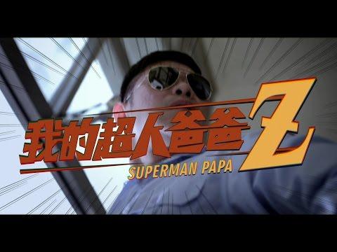 微電影【我的超人爸爸】
