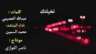 تخيلتك.  (صوتية فقط) ..كلمات: عبدالله العصيمي - اداء: محمد السمين ( آشتراك + لايك )