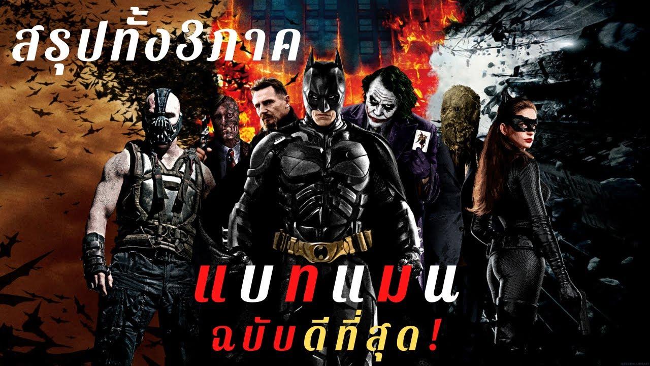 สรุปเนื้อหา Batman ทั้ง 3 ภาค