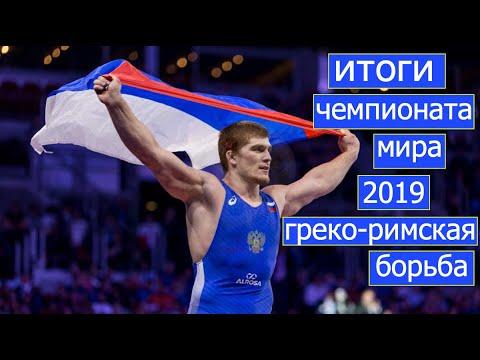 ИТОГИ ЧМ 2019 / ГРЕКО-РИМСКАЯ БОРЬБА // ЗНАЙ НАШИХ