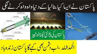New Smart Technologies Of Pakistan