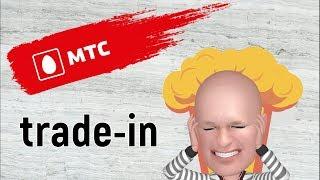 МТС – ВСЯ ПРАВДА О TRADE-IN!
