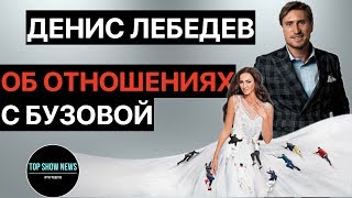 Денис Лебедев высказался об отношениях с Ольгой Бузовой | Замуж за Бузову | TOP SHOW NEWS