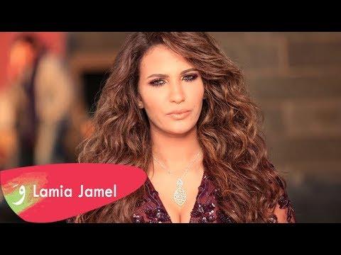 Lamia Jamel - Mayfidoon      لمياء جمال - ما يفيدون