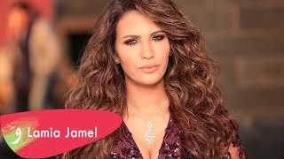 Lamia Jamel - Mayfidoon [Official Music Video] (2017) / لمياء جمال - ما يفيدون