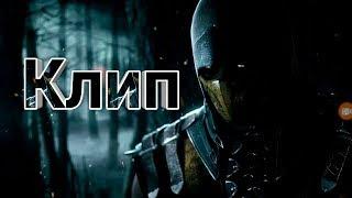 Пародия клипа Брат за брата Mortal Combat